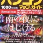 夜のバンコク マップ&ガイド!人気雑誌の女遊び参考書!