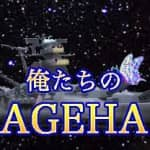 AGEHAホームページ&ブログ復活!! 夜遊び、女の子遊びタイの情報をラクラク検索!!