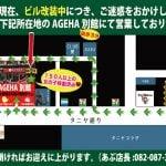 お知らせ!タニヤAGEHA本日より別館にて営業!桃太郎飯店の2Fと6Fです