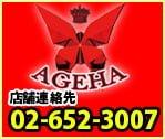 ↑AGEHA店舗 連絡先 電話番号 026-523-007