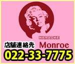 ↑モンロー店舗 連絡先 電話番号 022-33-7775